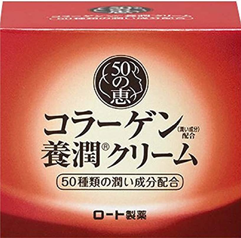 傾向スポーツをするタバコロート製薬 50の恵エイジングケア 養潤成分50種類配合 クリーム 90g