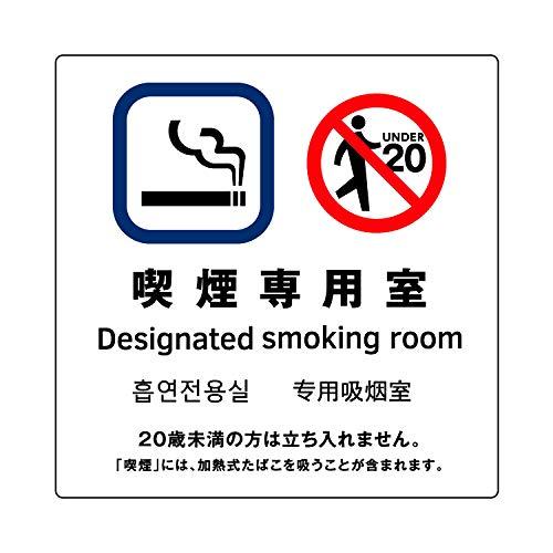 [喫煙専用室] ガラス用 外張り 高耐候性 標識 ステッカー 改正健康増進法対応版 15×15cm