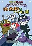 それいけ!アンパンマン だいすきキャラクターシリーズ/ばいきんまん ばいきんまんとバ...[DVD]