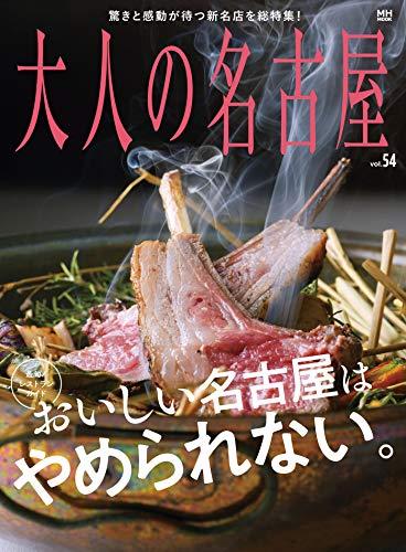 大人の名古屋 Vol.54 [最旬! レストランガイド] おいしい名古屋はやめられない。