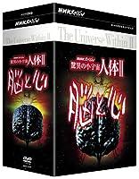 NHKスペシャル 驚異の小宇宙 人体II 脳と心 DVD-BOX