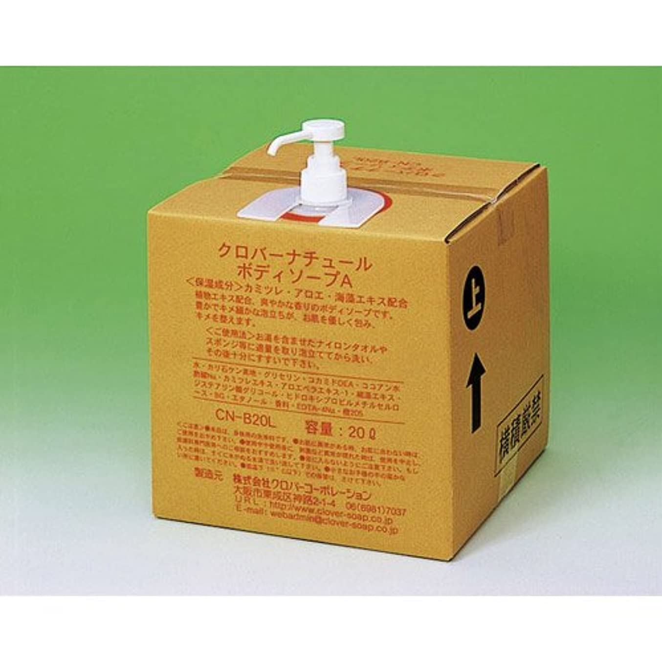 肉腫スポンサー鳴らすクロバー ナチュールボディソープ 20L CN-B20L