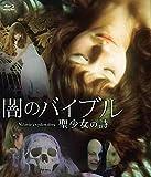 闇のバイブル/聖少女の詩 blu-ray[Blu-ray/ブルーレイ]