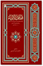 Qasasul Ambiyaa - Arabic - Stories of The Holy Prophets