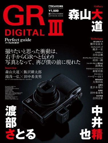 Ricoh GR Digital III Perfect Guide (SoftBank Mook)