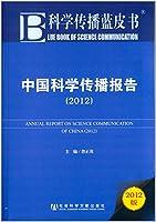 科学传播蓝皮书:中国科学传播报告(2012)