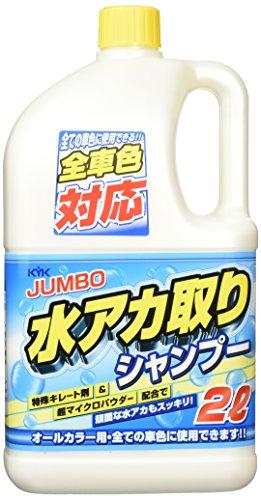 古河薬品工業(KYK) 水アカ取りシャンプー 21-028