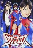 秘密超人サザンクロス[DVD]