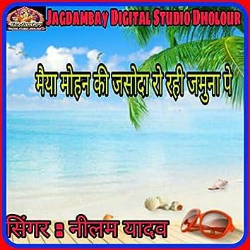 Maiya Mohan Kee Jasoda Ro Rahi Jamuna Pai