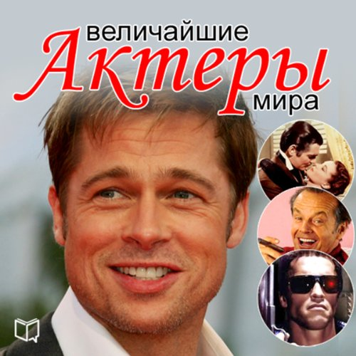 The Greatest Actors of the World (Russian Edition) cover art