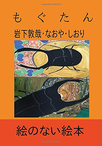 もぐたん: 絵のない絵本 (∞books(ムゲンブックス) - デザインエッグ社)