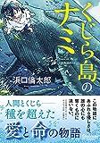 くじら島のナミ (ディスカヴァー文庫)