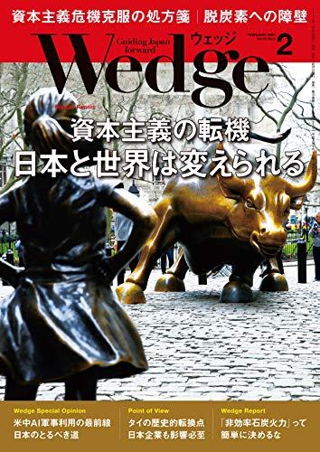Wedge (ウェッジ) 2021年 2月号 [雑誌]