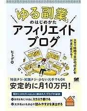 「ゆる副業」のはじめかた アフィリエイトブログ スキマ時間で自分の「好き」をお金に変える!