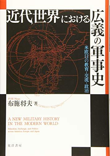 近代世界における広義の軍事史―米欧日の教育・交流・政治―