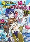 廃ゲーマーな妹と始めるVRMMO生活 ~3巻 (NU、鈴森一、HMK84)