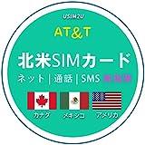 AT&T 北米 SIMカード カナダ/メキシコ/アメリカ 高速データ通信無制限使い放題 (通話とSMS、データ通信高速) USA Canada Mexico (24日間 LTE無制限)