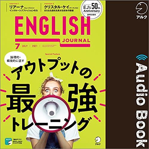 『ENGLISH JOURNAL(イングリッシュジャーナル) 2021年7月号(アルク)』のカバーアート