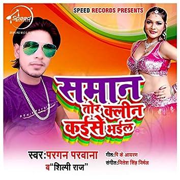 Saman Tor Clean Kaise Bhail - Single