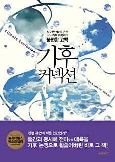 Climate Connections (Korean edition)