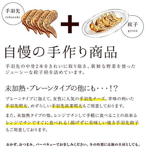 手羽先チーズ(10本入り)鍋にもオススメ