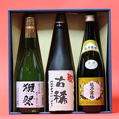 古稀〔こき〕(70歳)祝い おめでとうございます!日本酒本醸造+獺祭(だっさい)39+越乃寒梅白720ml 3本ギフト箱 茶色クラフト紙ラッピング 祝古稀のし 飲み比べセット