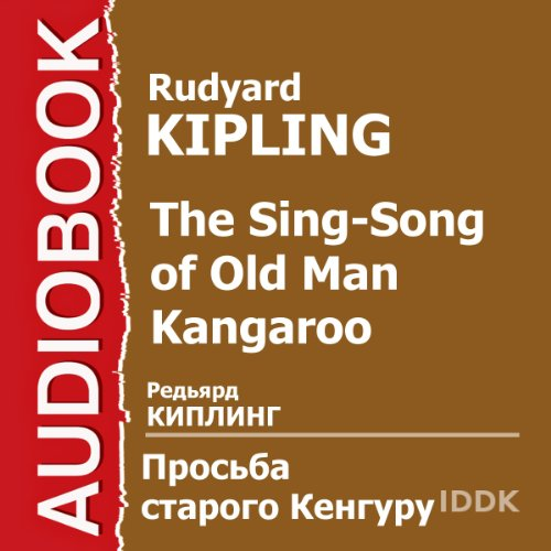 The Sing-Song of Old Man Kangaroo [Russian Edition] audiobook cover art