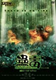 蠱毒MEATBALL MACHINE<廉価盤>[DVD]