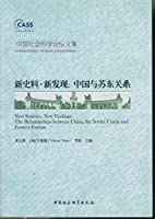 The new historical discoveries: the relationship between China and the Soviet Union and China Social Sciences Collection(Chinese Edition)