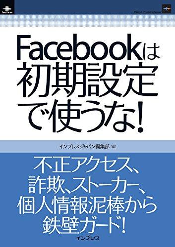 Facebookは初期設定で使うな! インプレス (インプレス(NextPublishing))