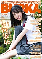 BUBKA (ブブカ) 2020年7月・8月合併号