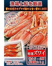 【厳選】ボイルズワイガニ 約2kg とっても美味しい蟹 日付指定OK!冷凍便
