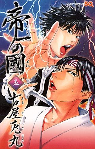 帝一の國 5 (ジャンプコミックス)の詳細を見る