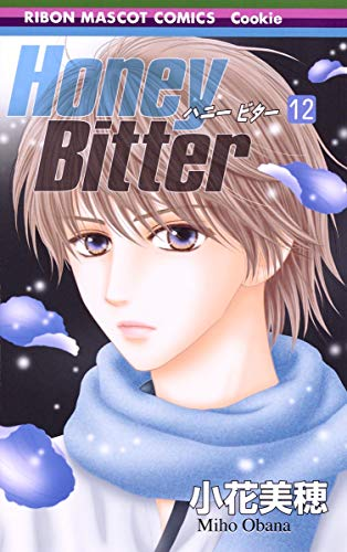 Honey Bitter 12 (りぼんマスコットコミックス)