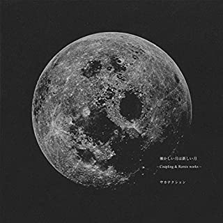 Sakanaction - Natsukashii Tsuki wa Atarashii Tsuki - Coupling & Remix works (2CDS) [Japan CD] VICL-64337 by SAKANACTION (2015-08-05)