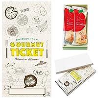 【 お取り寄せ グルメ チケット 】( 引換券 ・ ギフト券 ) ラグノオ パティシエのりんごスティック 2本