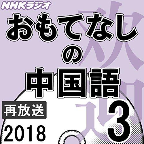 『NHK おもてなしの中国語 2018年3月号』のカバーアート