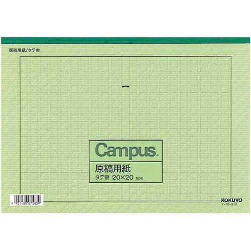 コクヨ 原稿用紙A4縦書き20×20罫色緑50枚×10
