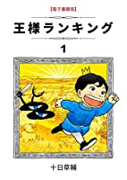 王様ランキング(1) (BLIC)