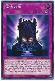 Yu-Gi-Oh! The Door of Destiny NECH-JP086 Common Japanese