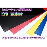 EVA泥除け 2MM 600×500 ブラック 180-4203-1