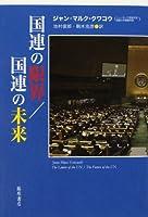 国連の限界/国連の未来