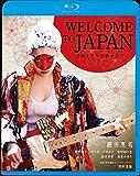 WELCOME TO JAPAN 日の丸ランチボックス[Blu-ray/ブルーレイ]