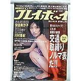週刊プレイボーイ 2005年 8月16日号 No 33 [雑誌]