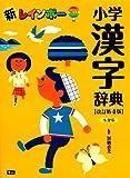新レインボー小学漢字辞典 改訂第4版 小型版(加納喜光)