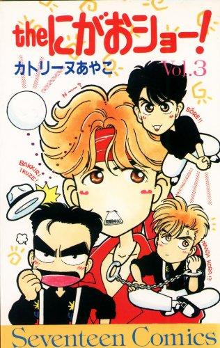 the にがおショー! vol.3 (セブンティーンコミックス)