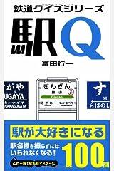 駅Q 駅が大好きになる100問 (鉄道クイズシリーズ) 単行本