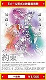 『BanG Dream!Episode of Roselia I:約束』2021年4月23日(金)公開、映画前売券(一般券)(ムビチケEメール送付タイプ)