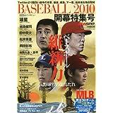 論スポ BASEBALL 2010 開幕特集号 Fight&Life2010年 4月号増刊雑誌]