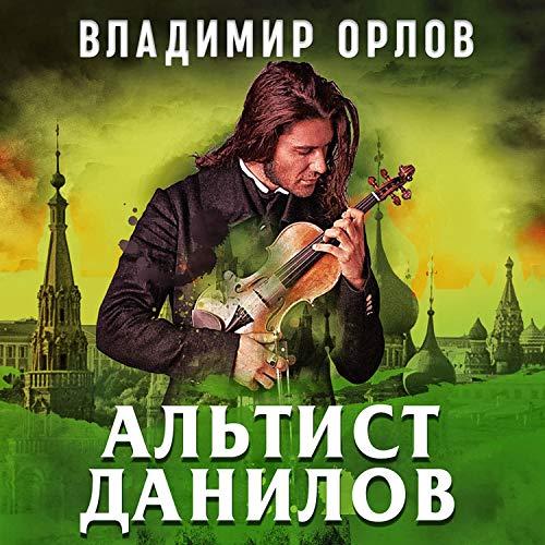Альтист Данилов cover art
